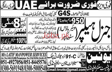 General Helpers Job in 4GS Company