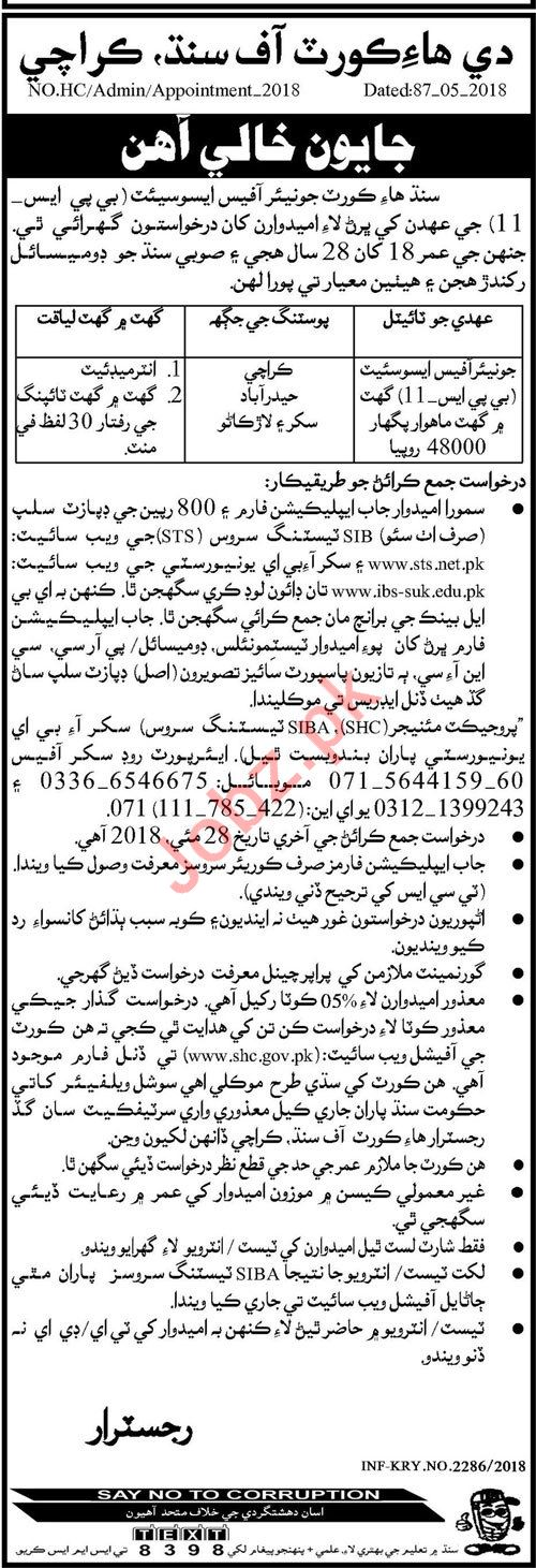 High Court of Sindh Jobs 2018 for Junior Office Associate