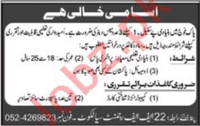 22 FF Regiment Sialkot Jobs 2018 for Mess Waiter