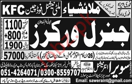 General Worker Jobs 2018 in Malaysia 2018 Jobs stan on