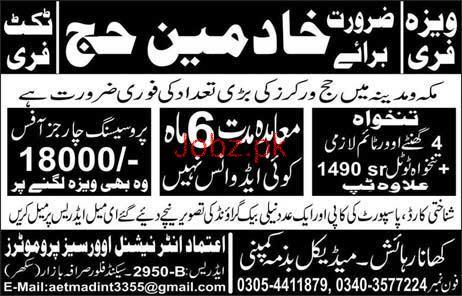 Hajj Khadmeen Job in Makkah Mukkarma Saudi Arabia 2019 Job