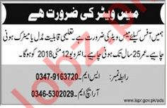 Pakistan Army Job 2018 Mess Waiter In Rawalpindi