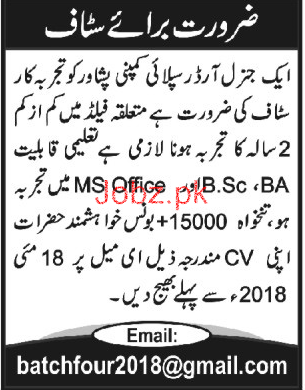 Male / Female Staff Job in General Order Supply Company