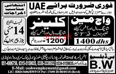 Watchemen and Cleaners Job Opportunity