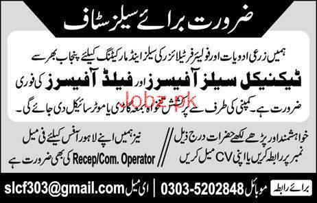 Technical Sales Officers and Field Officers Job Opportunity