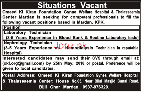 Omed Ki Kiran Foundation Gyne Welfare Hospital  Jobs