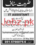 IT Assistants Job in Rahma Islamic Relief