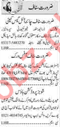 Daily Dunya Newspaper Classified Jobs 2018