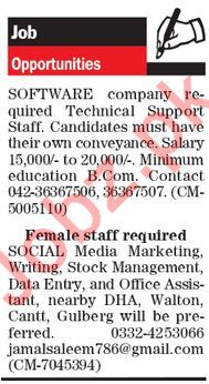 Data Entry, Office Assistant & Technical Support Jobs 2018