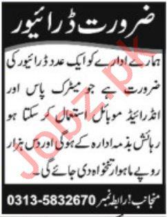 Driver Job 2018 in Peshawar KPK