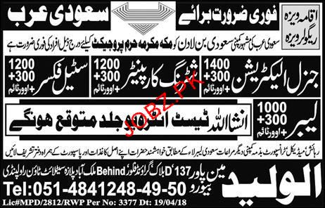 General Electricians, Shuttering Carpenters Wanted