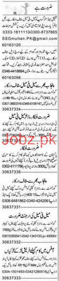 HR Officers, Clerks, Assistants, Office Boys Wanted