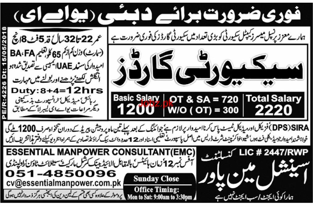 Security Guards Job in Messors Capital Security Company