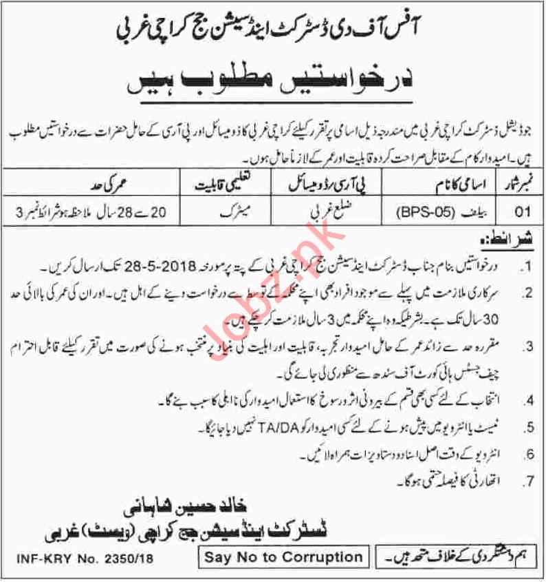Judicial District Karachi Bailiff Job 2018