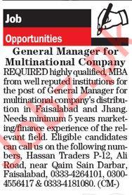 General Manager Job 2018 in Faisalabad & Jhang