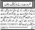 Marketing Jobs 2018 in Multan