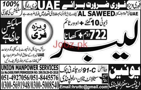 Labors Job in Al Saweed UAE Famous Company