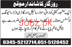 LTV Drivers and Bike Riders Job Opportunity