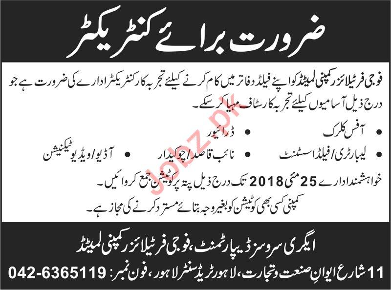 Fauji Fertilizer Company FFC Lahore Jobs 2018