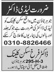 Farrukh Skin & Medical Clinic FSMC Jobs