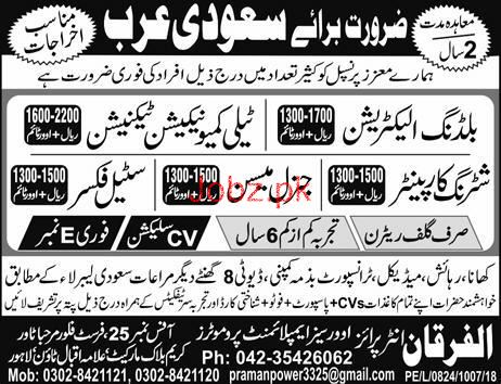 Building Electricians, Telecommunication Technicians Wanted