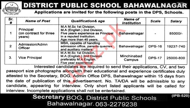 District Public School DPS Bahawalnagar Jobs 2018