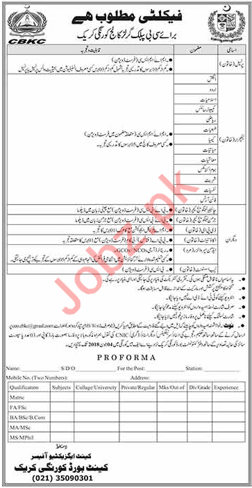 CB Public Girls College Faculty Jobs 2018