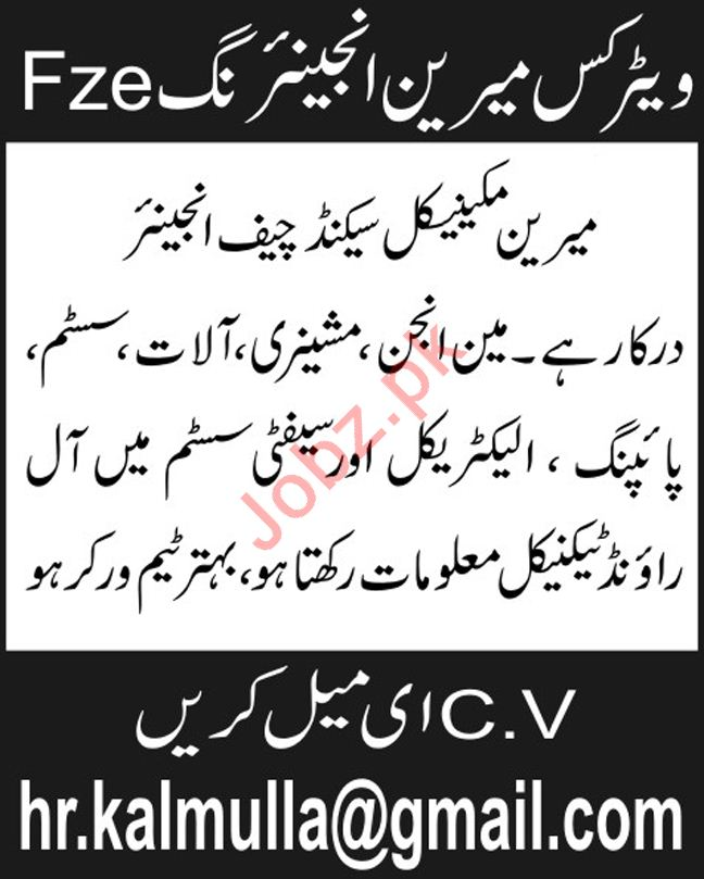 Chief Engineer Job 2018 For Lahore
