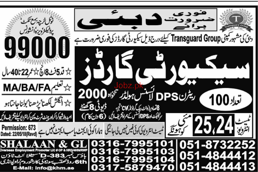 Security Guards Job in Dubai Transguard  Group