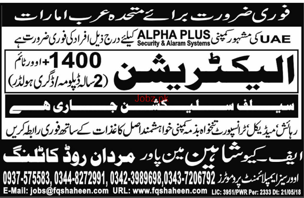 Electricians Job in Alpha Plus Security & Alarm Systems