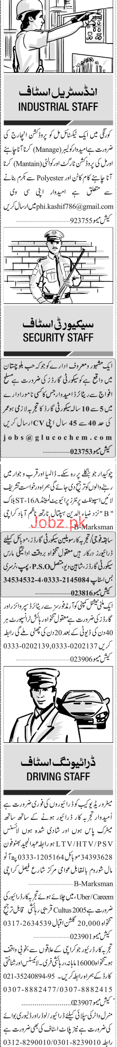 Production Incharge, Security Guards Job Opportunity