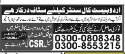 Call Center Representative Job in Urdu Based Call Center