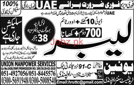 Labors Job in UAE Famous Company