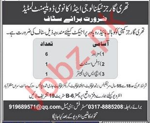 Labors, Office Assistant & Engineer Jobs 2018 For AJK