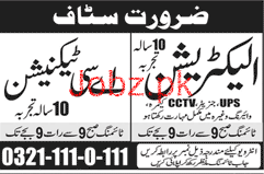 Electricians and AC Technicians Job Opportunity