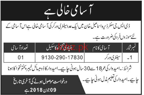 Pakistan Army DSG Center D I Khan  Sanitary Workers Jobs