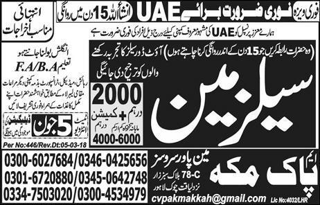 Salesmen job in UAE Famous Company
