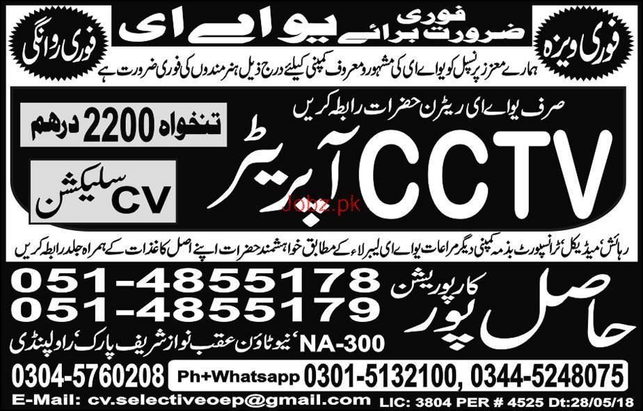 CCTV Operators Job in UAE Famous Company