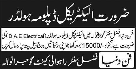 Fun Dunia Fazal Center Rahwali Cant Gujranwala Jobs