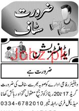 Male / Female  Retired Personnel Job in Private Company
