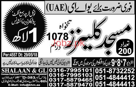 Mosque Cleaners Job Opportunity