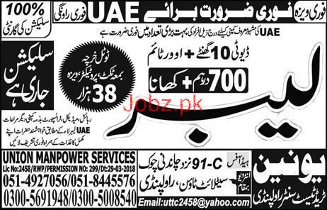 Labors Job in UAE Famous Company