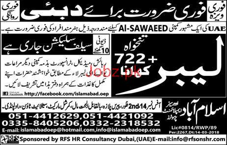 Labors Job in Al Saweed UAE Famous Company