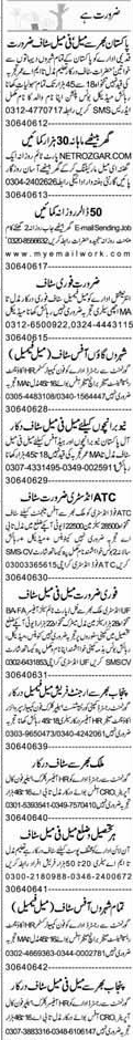 Data Entry Operators, Marketing Staff Wanted