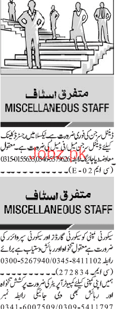 Male / Female Dental Surgeon, Security Supervisors Wanted
