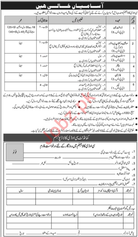 Pak Army COD Kala Jhelum Jobs 2018