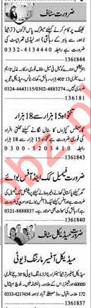 Dunya Newspaper Classified Ads 2018 In Islamabad & Lahore