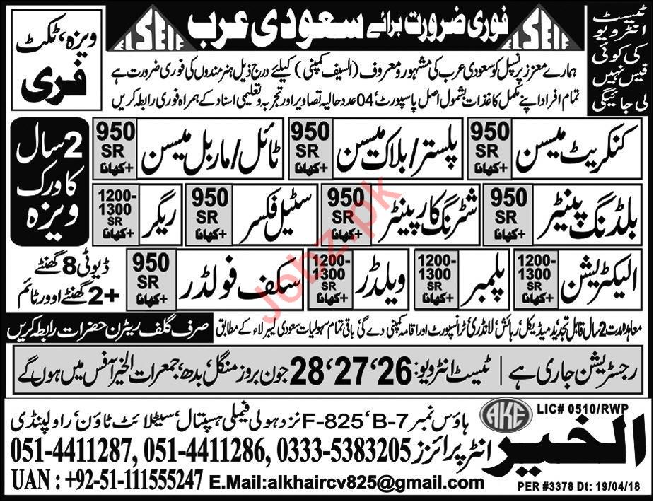 Jobs at Al Khair Enterprises