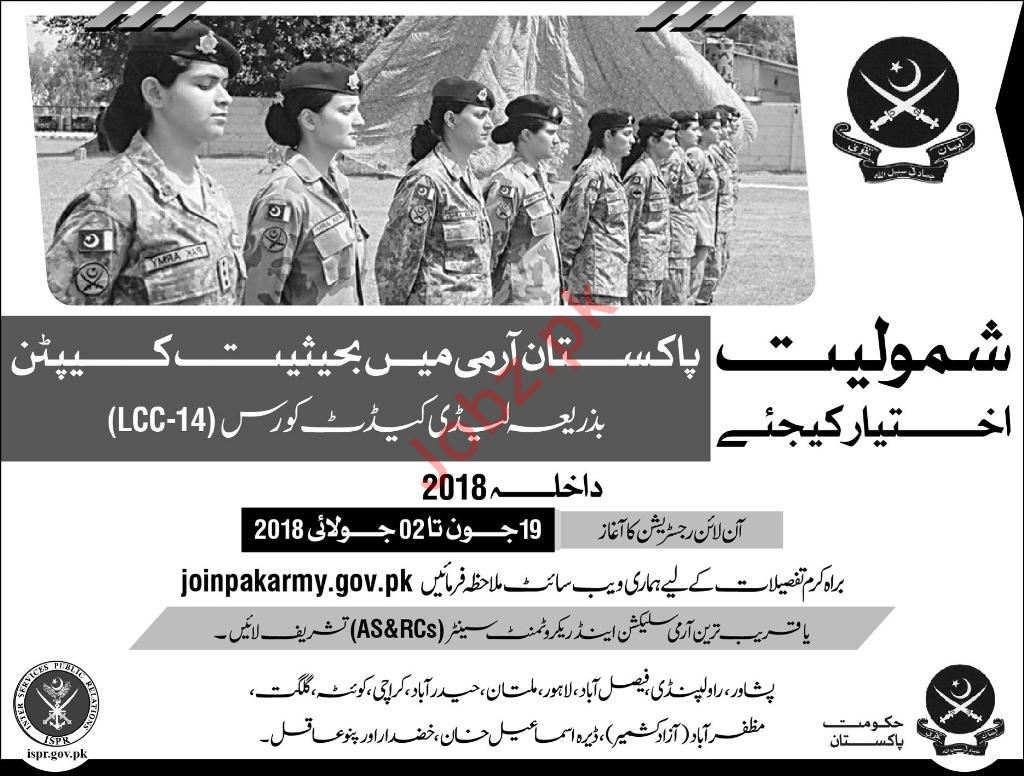 Join Pak Army as Lady Cadet