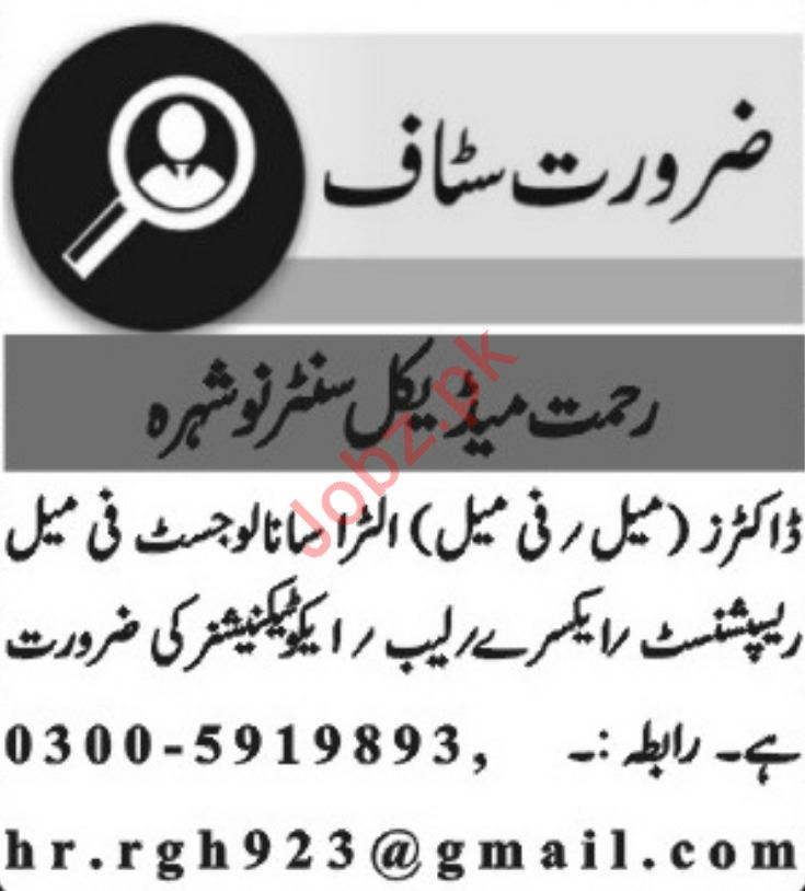 Doctor, Receptionist, Technicians & Nurse Jobs 2018
